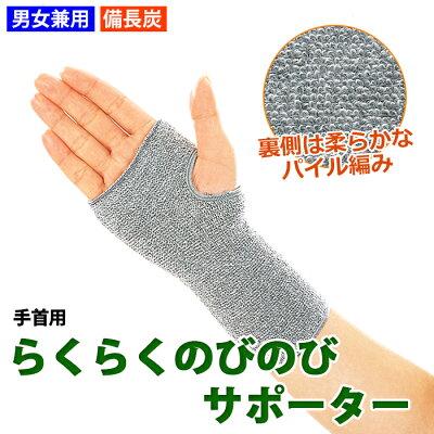 手首を保護するサポーター