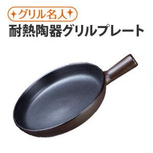 ☆ 魚烤燒烤的耐熱陶瓷手輪燒烤盤燒烤盤魚烤烤輕率麵包板魚菜微波爐荷蘭烤箱燒烤披薩板燒烤大師