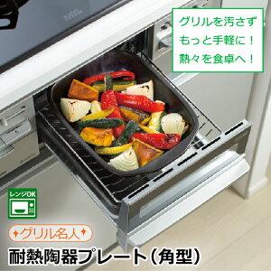 プレート オーブン ダッチオーブン グリルピザプレート