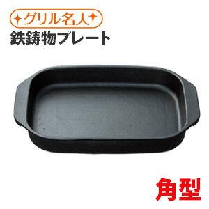 【楽天1位】☆魚焼きグリル 角型 鉄鋳物◇IH直火 グリルプレート グリルパン 魚焼きグリル …
