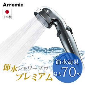 【ポイント10倍】シャワーヘッド 節水 水圧アップ シャワープロ・プレミアム Arromic アラミックシャワーヘッド 日本製 ST-X3B