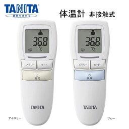 【あす楽14時迄】TANITA タニタ 体温計 非接触 赤ちゃん 子供 BT-540IV BT-540BL 人気 おしゃれ おすすめ