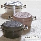 鋳物鍋 21cm HAMON 両手鍋 万能鍋 無水鍋 アルミ軽量 日本製 A-2031 A-2032 A-2033