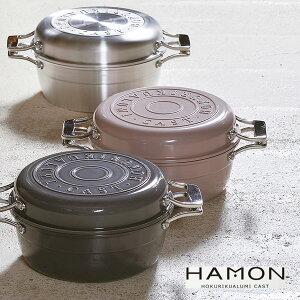 両手鍋 万能鍋 無水鍋 アルミ軽量 日本製