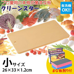 【楽天1位】【まな板削り付】まな板 クリーンスター 小 約260×330×12mm まな板 ゴム 抗菌まな板 月星 日本製 食洗機対応 SIAA抗菌