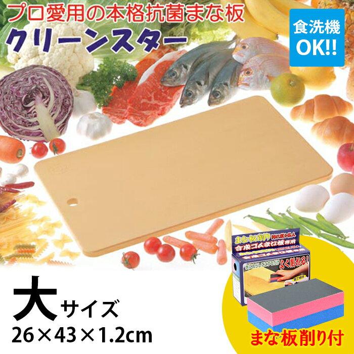 ≪楽天1位≫【送料無料】≪まな板削り付≫☆まな板 抗菌まな板 クリーンスター 大 約260×430×12mm◇合成ゴムまな板 月星 日本製 食洗機対応 SIAA抗菌