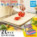 ≪楽天1位≫【送料無料】≪まな板削り付≫☆まな板 キッチンスター 2L 約25×41×1cm◇合成ゴムまな板 月星 日本製 食洗機対応