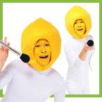 めちゃめちゃレモン(大人用レモンマスク、※マイク・顔ペン(黄色)は付属していません) [オカレモン OKL48 AKB 岡村 めちゃイケ ハロウィン集団仮装 男性 グループコスプレ]【A-0496_836384】
