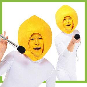 めちゃめちゃレモン(大人用レモンマスク、※衣装・マイク・顔ペン(黄色)は付属していませ...
