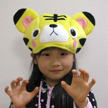 [激安・即納!] トラキャップA (子供大人兼用サイズ)  [とらの帽子 動物キャップ タイガー 仮装グッズ イベント 宴会]【C-0450_6648】
