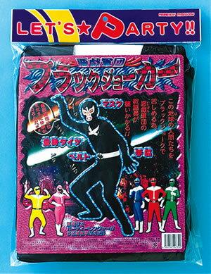悪戯軍団ブラックジョーカー【ヒーローコスプレ衣装悪役・コスチューム】