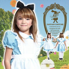 ハロウィーン、ハロウィン衣装、コスチューム、仮装、子供、女の子♪♪__【激安30%OFF】 AQUA...