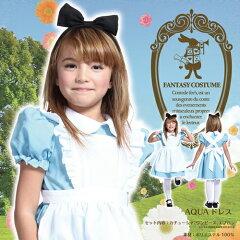 AQUAドレス アクアドレス(子供用:140cm)【アリスの衣装】 [ハロウィン衣装、ハロウィーン...