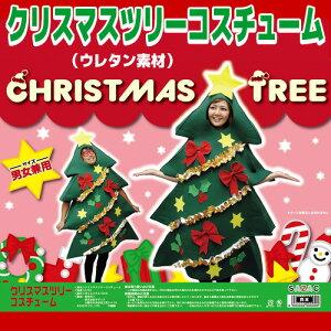ウレタン コスチューム クリスマス プレ・コスプレコスチューム・ウレタンコスチューム・