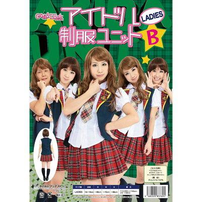 【激安価格】 アイドル制服 ユニットB Ladies(女性用) [キーワード:キンタロー。衣装...