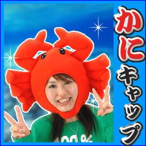 かにキャップ  [カニの帽子 蟹 カニキャップ 仮装マスク かぶりもの 変装 パーティー...