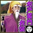 水戸黄門セット【時代劇・コスプレ・衣装】