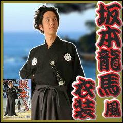 【時代劇 着物 侍】坂本くん(着物・袴風ロングスカートのセット、※かつら・刀は付属していません…