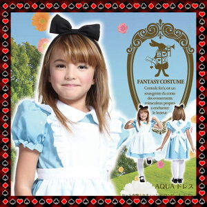 AQUAドレス アクアドレス(子供用:140cm)【アリスの衣装】  [ハロウィン衣装、ハロウィ...