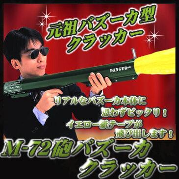 M-72砲バズーカ クラッカー(超おトク!弾2発付き) 【_100715】u89 f92