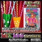 ミックスクラッカー(100個入)【パーティークラッカー】
