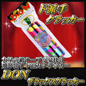 【DX】DONデラックスクラッカー [カネコクラッカー ドンクラッカー 派手 飛び散る お祝い…