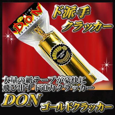 DONゴールドクラッカー(1本入)【パーティークラッカー】