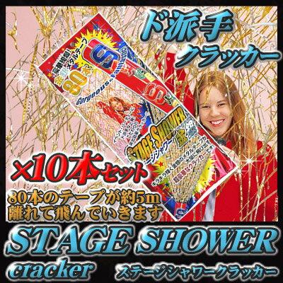 ☆★10本セット「ステージシャワー」★☆