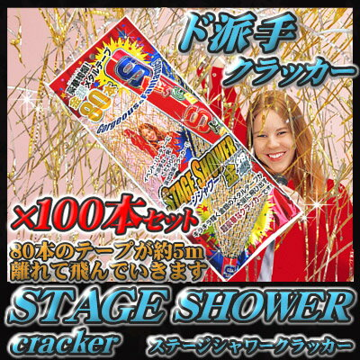 100本セット【1カートン】「ステージシャワー」