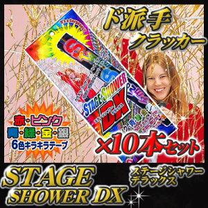 ステージ シャワー デラックス )★☆ [ クラッカー イベント カウントダウン