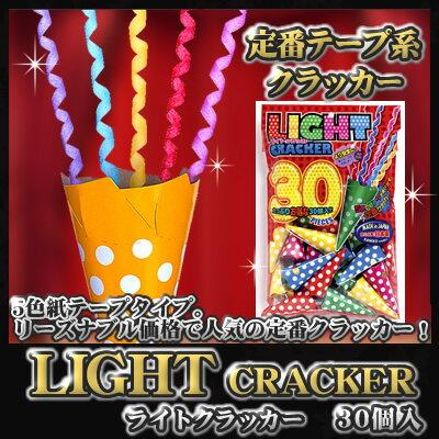ライトクラッカー(30個入)【パーティークラッカー】
