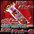 ☆★10本セット「DONクラッカー(赤)」★☆
