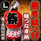 祭り袢天(法被・はっぴ・ハッピ)【輪つなぎ(赤)】【大人用(L)】