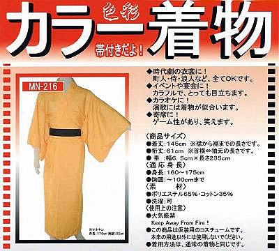 7色セットカラー着物[大喜利落語衣装笑点コスチュームイベント宴会仮装グッズ]【A-5006_】