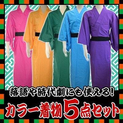 5色セット カラー着物 [大喜利 落語 衣装 笑点コスチューム イベント 宴会 仮装グッズ]【…