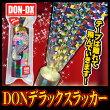 【DX】DONデラックスクラッカー【パーティークラッカー】
