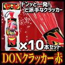 ☆【お徳用】10本セット DONクラッカー(赤) [お得 お...