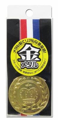 [ゴールド]NEW金メダル(1個入り)[優勝メダル第1位メダルゴールドメダル大会運動会体育祭表彰式イベント忘年会新年会パーティーグッズ]【_104010】