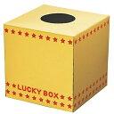 【2点までメール便も可能】 金の抽選箱(紙製)[抽選 イベント パーティーゲーム パーティーグッズ]【B-0020_778569】の商品画像