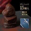 【ガトーショコラ15個入ギフト】父の日 高級 個包装 ハート型 チョコレート 誕