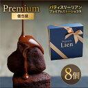 【プレミアムガトーショコラ8個入ギフト】お盆 手土産 高級 個包装 チョコレート お取り寄せ オシャ