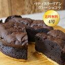 【ガトーショコラホールケーキ4号】ご褒美スイーツに!お誕生日や記念日ケーキに!プレゼントにぴったり!チョコ好きな方なら一度試すべきチョコレートケーキです。冷凍でお届けなので長期保存可能で解凍も簡単!