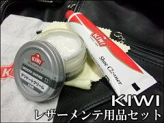 KIWI(キィウイ) レザーメンテナンスクリームセット
