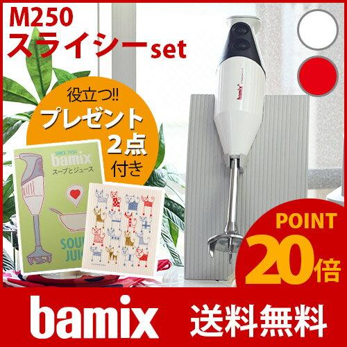 bamix ( バーミックス ) M250スライシーセット / 全2色 (メーカ保証3年) フー...