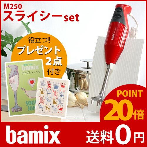 bamix ( バーミックス ) M250スライシーセット /レッド (メーカ保証3年) フー...