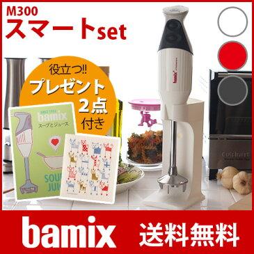 【 送料無料 】bamix ( バーミックス ) M300 スマート セット (メーカ保証5年) ハンディタイプ の フードプロセッサー 【プレゼント付き】【あす楽】.