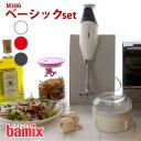 bamix ( バーミックス ) M300 ベーシック セット (メーカ保証5年) ハンディタイプ の フードプロセッサー 【プレゼント付き】【 正..