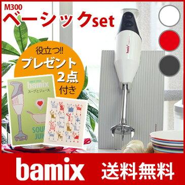【 送料無料 】bamix ( バーミックス )M300 ベーシック セット (メーカ保証5年) ハンディタイプ の フードプロセッサー 【あす楽】.