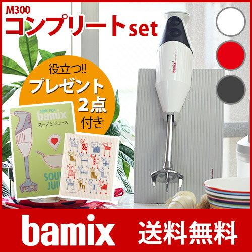 bamix ( バーミックス )M300 コンプリート セット (メーカ保証5年) ハンディタイ...