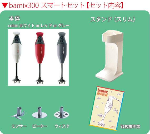 bamix(バーミックス)『bamixM300スマート』